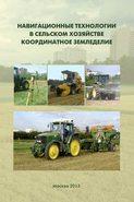 Навигационные технологии в сельском хозяйстве. Координатное земледелие. Учебное пособие