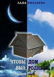 Чтобы дом был родным