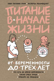 Питание в начале жизни. От беременности до 3 лет