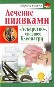 Лечение пиявками. «Лекарство», спасшее Клеопатру