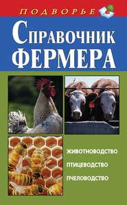 Справочник фермера. Животноводство, птицеводство, пчеловодство