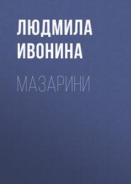 Мазарини