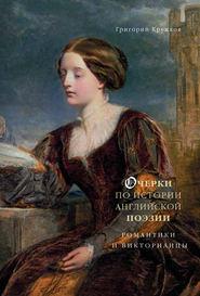 Очерки по истории английской поэзии. Романтики и викторианцы. Том 2