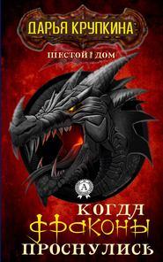 Когда драконы проснулись
