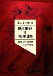 Идеология и филология. Т. 3. Дело Константина Азадовского. Документальное исследование