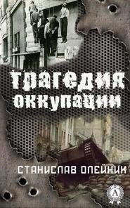 Трагедия оккупации