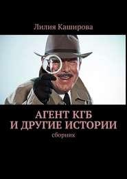 Агент КГБ идругие истории. сборник