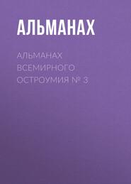 Альманах всемирного остроумия № 3