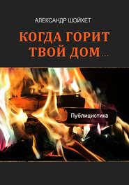 Когда горит твой дом… (сборник)