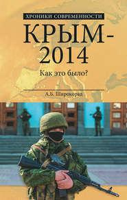 Крым – 2014. Как это было?