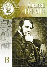 Алексей Греков