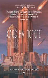 Хаос на пороге (сборник)