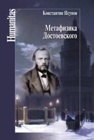 Метафизика Достоевского