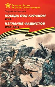 Победа под Курском. 1943. Изгнание фашистов. 1943 —1944