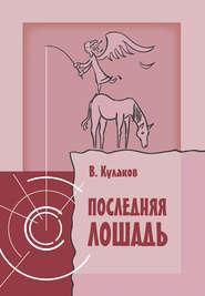 Последняя лошадь