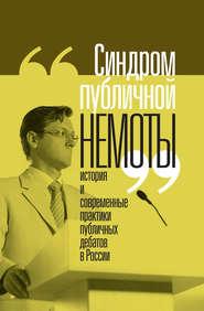 «Синдром публичной немоты». История и современные практики публичных дебатов в России
