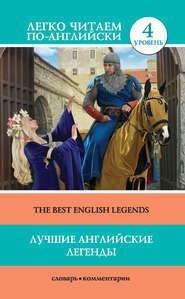 Лучшие английские легенды \/ The Best English Legends