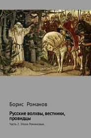 Русские волхвы, вестники, провидцы. Часть 2. Эпоха Романовых