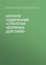 Краткое содержание «Стратегия непрямых действий»