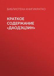 Краткое содержание «Даодэцзин»