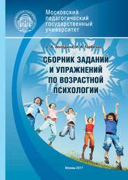 Сборник заданий и упражнений по возрастной психологии