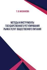 Методы и инструменты государственного регулирования рынка услуг общественного питания
