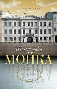 Течет река Мойка… От Фонтанки до Невского проспекта