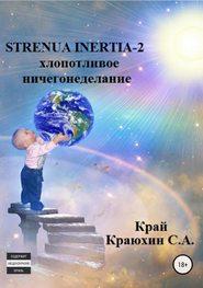 Strenua inertia 2! Хлопотливое ничегонеделание