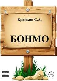 БОНМО