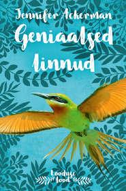 Geniaalsed linnud
