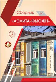Аэлита-Фьюжн. Сборник №1