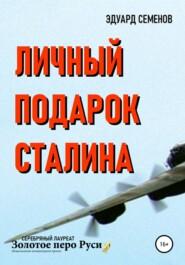 Личный подарок Сталина