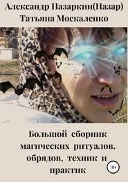 Большой сборник магических ритуалов, обрядов, техник и практик