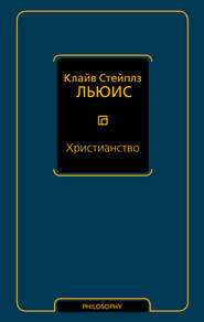 Христианство (сборник)