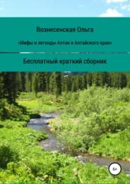 Мифы и легенды Алтая и Алтайского края