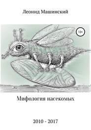 Мифология насекомых
