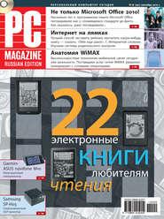 Журнал PC Magazine\/RE №09\/2010