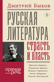 Русская литература: страсть и власть