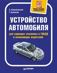 Устройство автомобиля для сдающих экзамены в ГИБДД и начинающих водителей