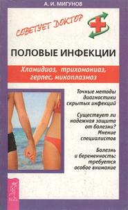 Половые инфекции. Хламидиоз, герпес, микоплазмоз и др. инфекции