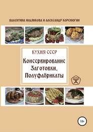 Кухня СССР. Консервирование. Заготовки. Полуфабрикаты