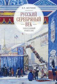 Русский серебряный век: запоздавший ренессанс