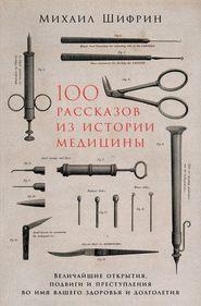 100 рассказов из истории медицины