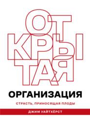 Открытая организация