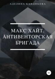 Макс Хайт. АнтиВенторская Бригада