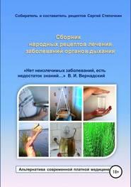 Сборник народных рецептов лечения заболеваний органов дыхания