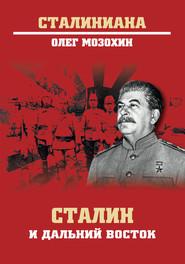 Сталин и Дальний Восток
