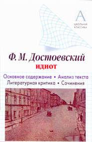 Ф. М. Достоевский «Идиот». Краткое содержание. Анализ текста. Литературная критика. Сочинения