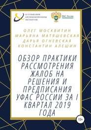 Обзор практики рассмотрения жалоб на решения и предписания УФАС России за I квартал 2019 года