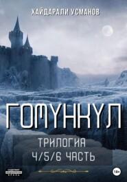 Гомункул. Трилогия (4 – 6)